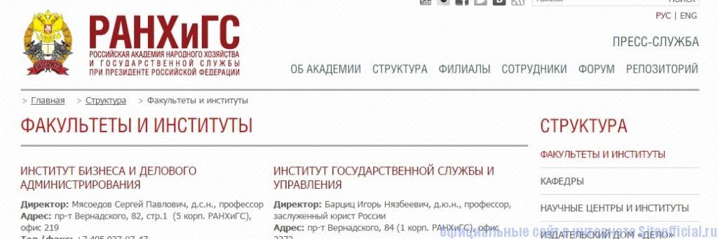 РАНХИГС официальный сайт - Раздел Структура