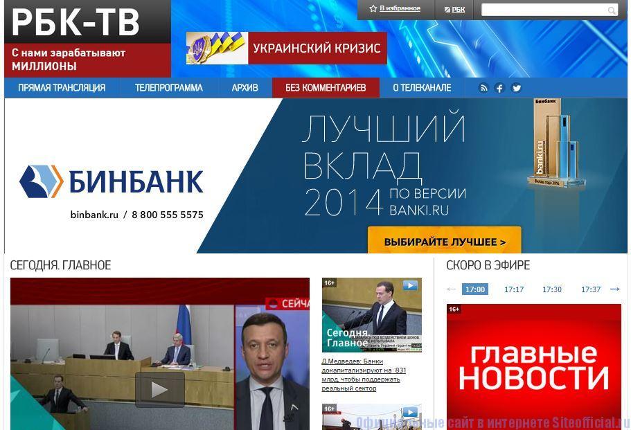 """РБК - Вкладка """"Телеканал"""""""