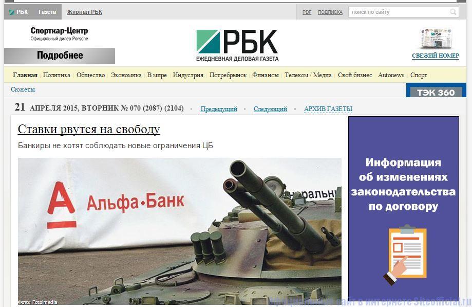 "РБК - Вкладка ""Газета"""