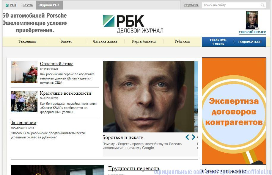"РБК - Вкладка ""Журнал"""