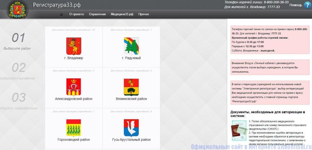 Регистратура33.рф - Главная страница