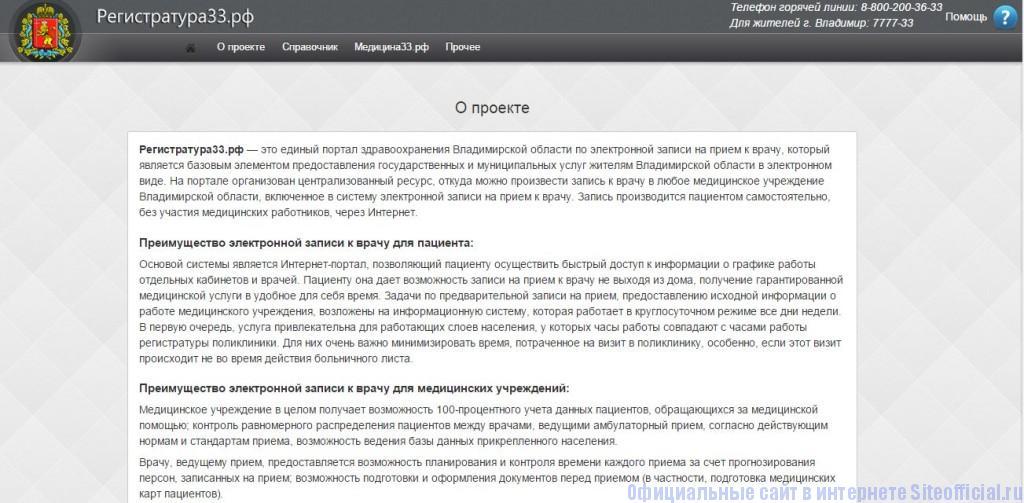 "Регистратура33.рф - Вкладка ""О проекте"""