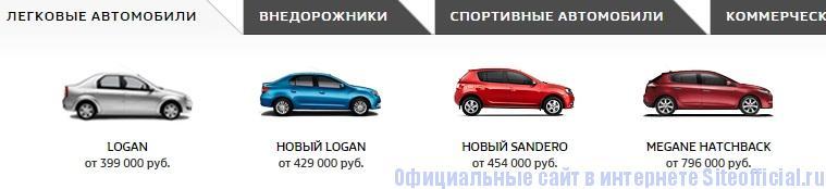 Рено сайт официальный - Список автомобилей