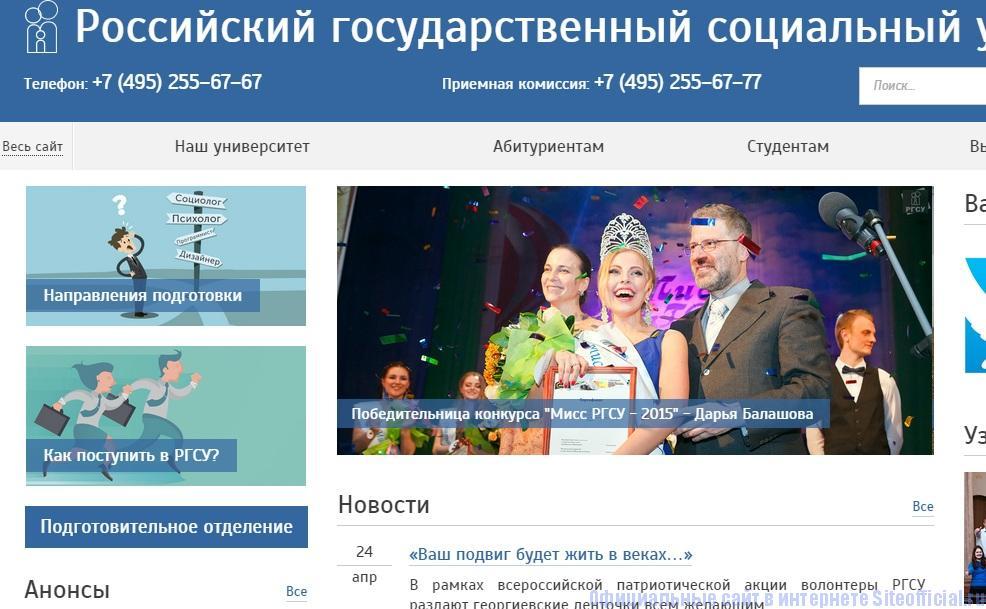 РГСУ официальный сайт - Главная страница