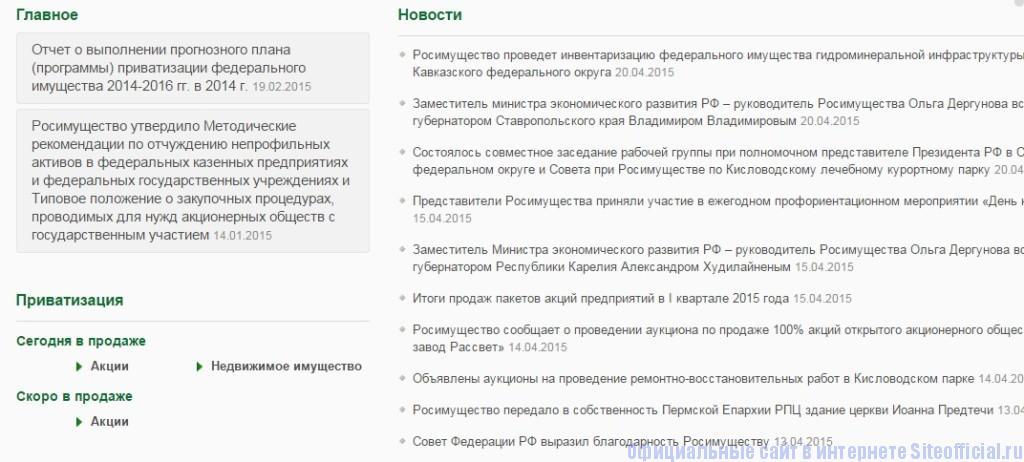 Росимущество официальный сайт - Новости в сжатом виде