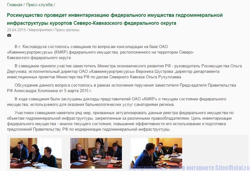Росимущество официальный сайт - Новости в развернутом виде