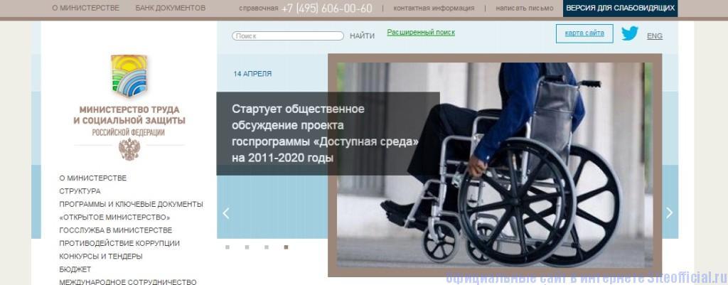 Минтруда официальный сайт - Главная страница