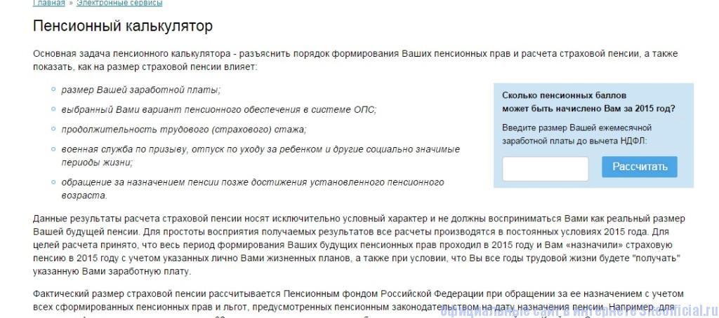 Минтруда официальный сайт - Пенсионный калькулятор