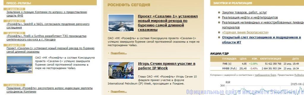 Роснефть официальный сайт - Новости
