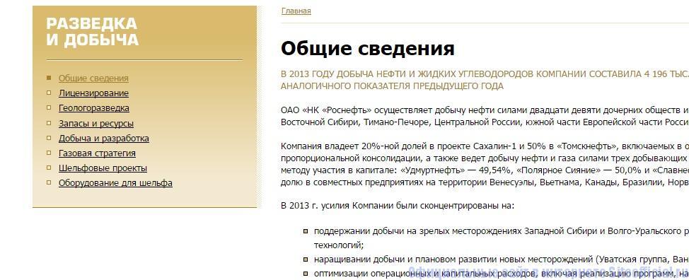 Роснефть официальный сайт - Разведка и добыча