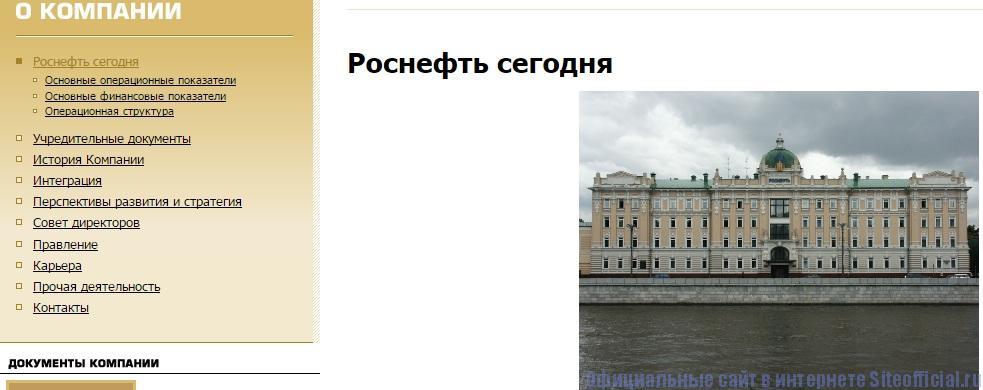 Роснефть официальный сайт - О компании