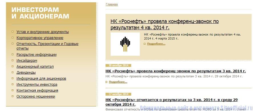 Роснефть официальный сайт - Инвесторам и акционерам