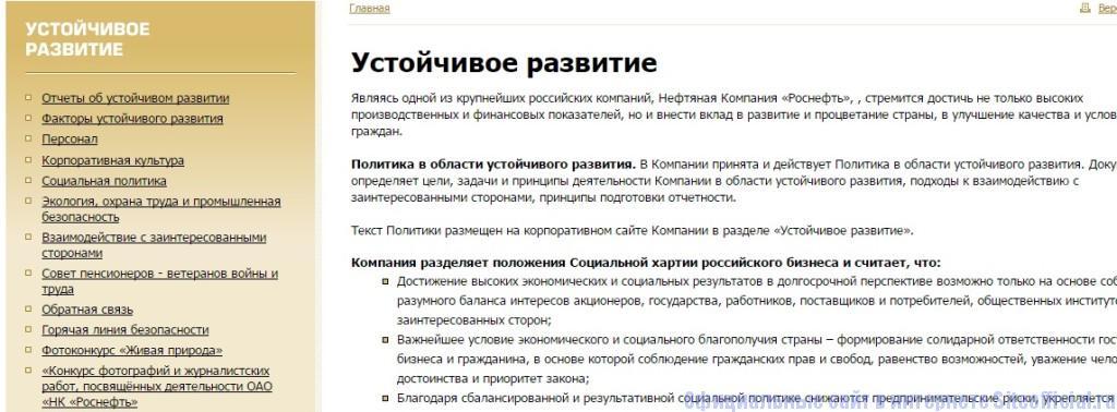 Роснефть официальный сайт - Устойчивое развитие