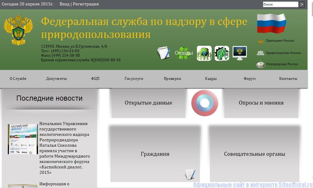 Росприроднадзор официальный сайт - Главная страница