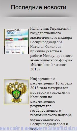 Росприроднадзор официальный сайт - Новости