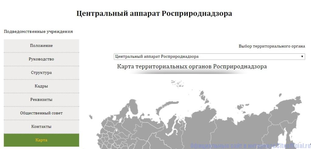Росприроднадзор официальный сайт - Отделения
