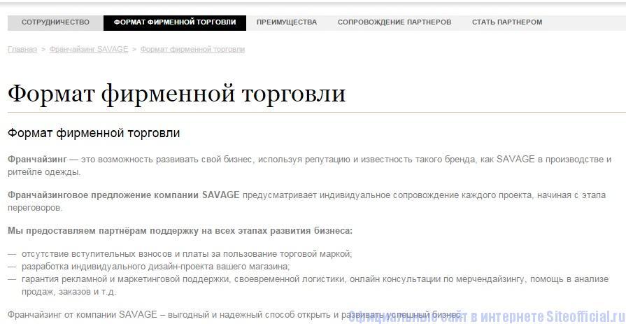 Саваж официальный сайт - Сотрудничество с компанией