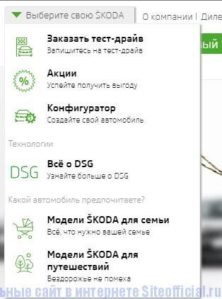 Шкода официальный сайт - Раздел Выберите свою Skoda