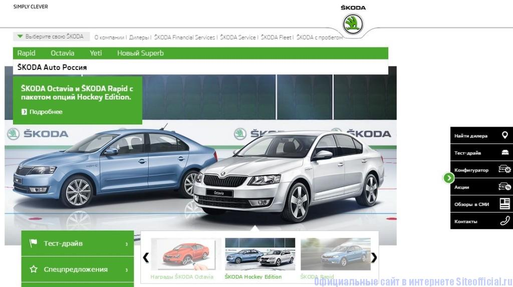 Официальный сайт Шкода - Главная страница