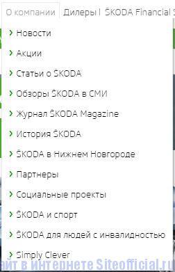 """Официальный сайт Шкода - Вкладка """"О компании"""""""
