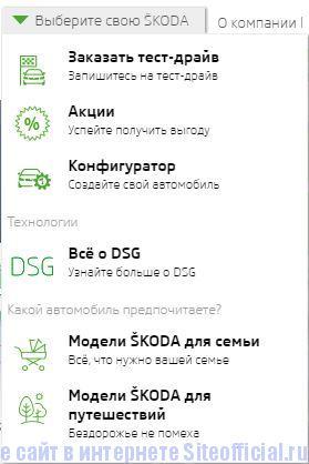 """Официальный сайт Шкода - Вкладка """"Выберите свою Skoda"""""""