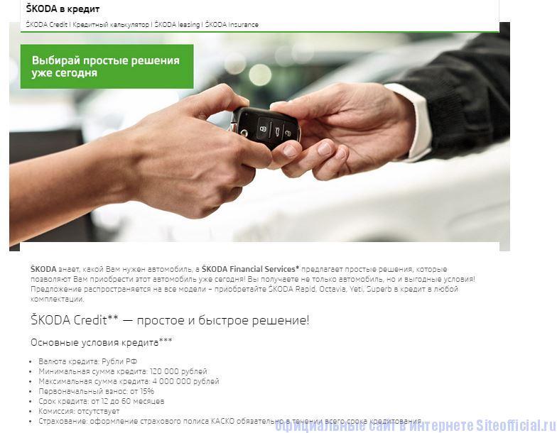 """Официальный сайт Шкода - Вкладка """" Skoda Service"""""""