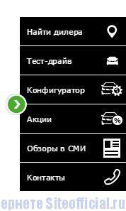 Официальный сайт Шкода - Вкладки
