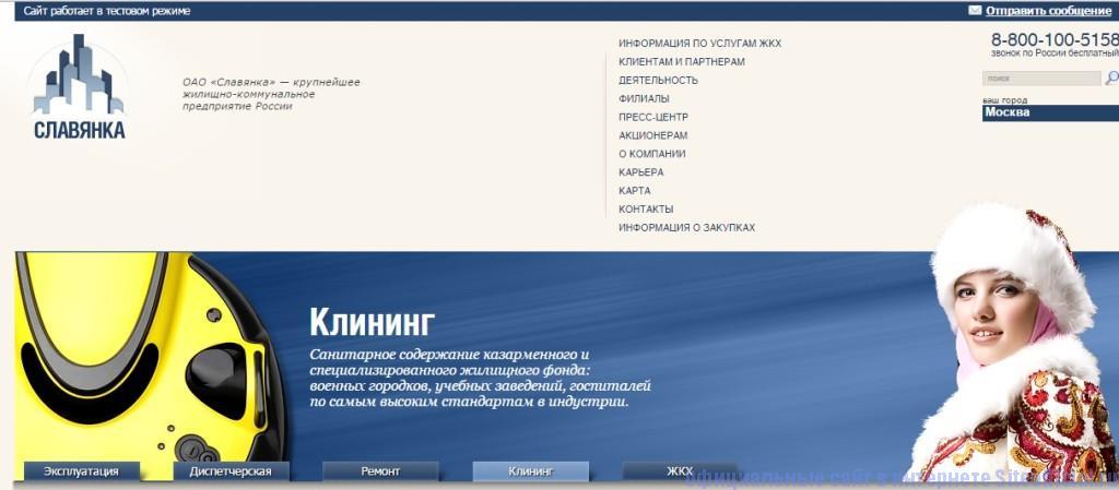 Славянка официальный сайт - Главная страница