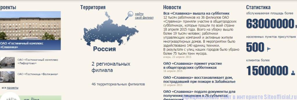 Славянка официальный сайт - Информация на главной странице