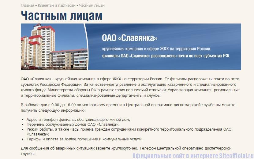 Славянка официальный сайт - Частным лицам