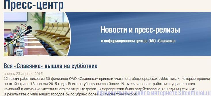 Славянка официальный сайт - Пресс-центр