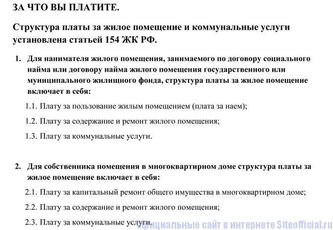 Славянка официальный сайт - Справочная информация