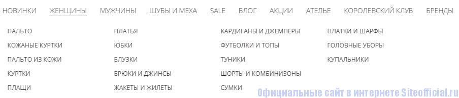 Снежная королева официальный сайт - Разделы
