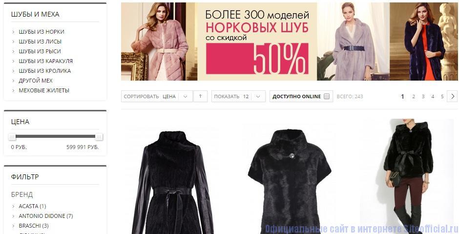 Снежная королева официальный сайт - Шубы и меха