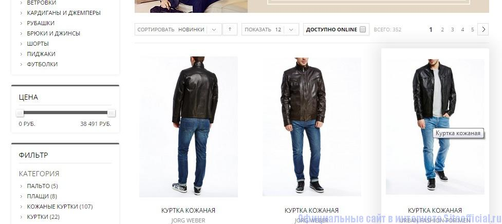 Снежная королева официальный сайт - Мужская одежда