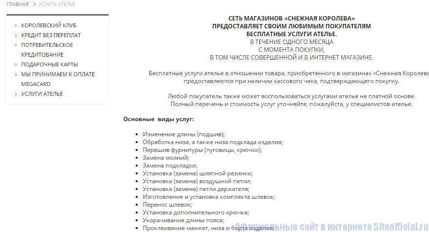 Снежная королева официальный сайт - Ателье
