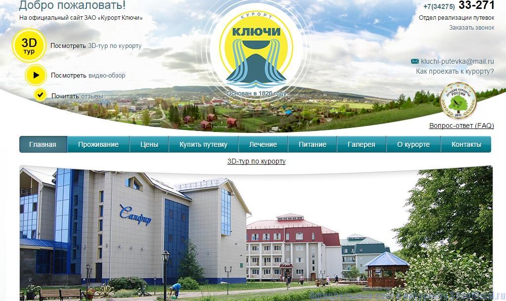 Ключи санаторий официальный сайт - Главная страница