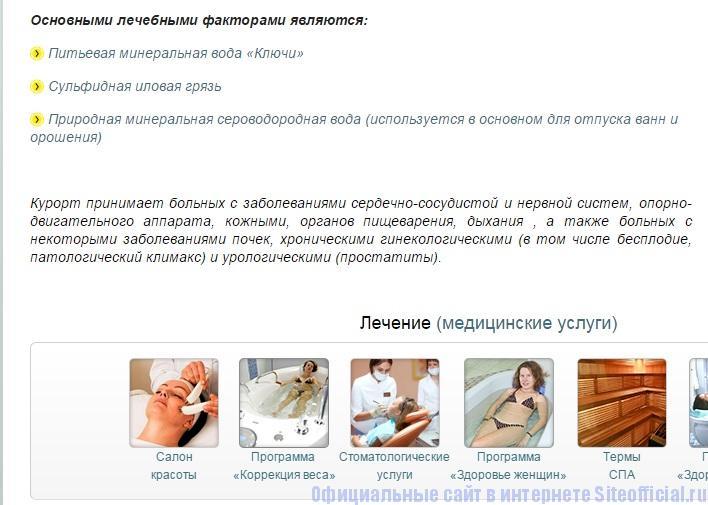 Ключи санаторий официальный сайт - Лечебные факторы