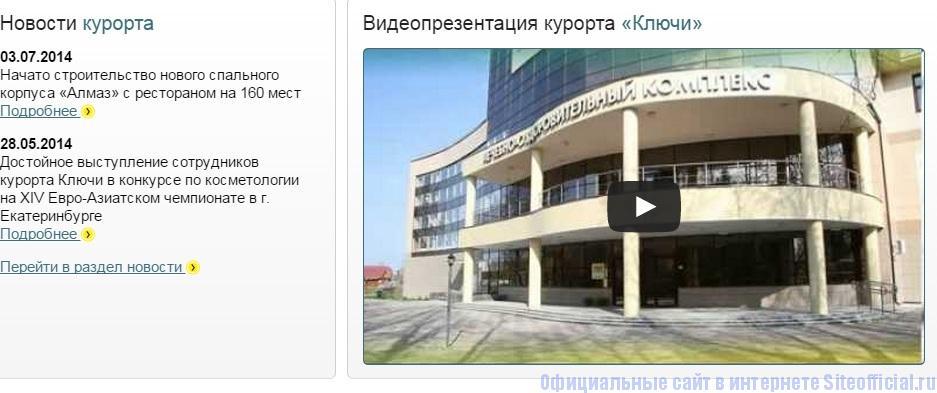 Ключи санаторий официальный сайт - Новости и видеопрезентация