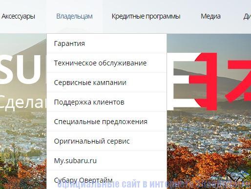 Субару официальный сайт - Раздел Владельцам