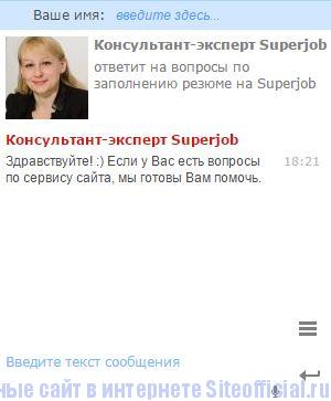 """Суперджоб - Вкладка """"Консультант-эксперт"""""""