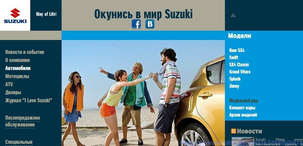 Официальный сайт Сузуки - Главная страница