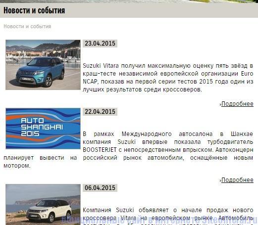 Официальный сайт Сузуки - Новости и события