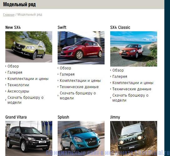 Официальный сайт Сузуки - Раздел Автомобили