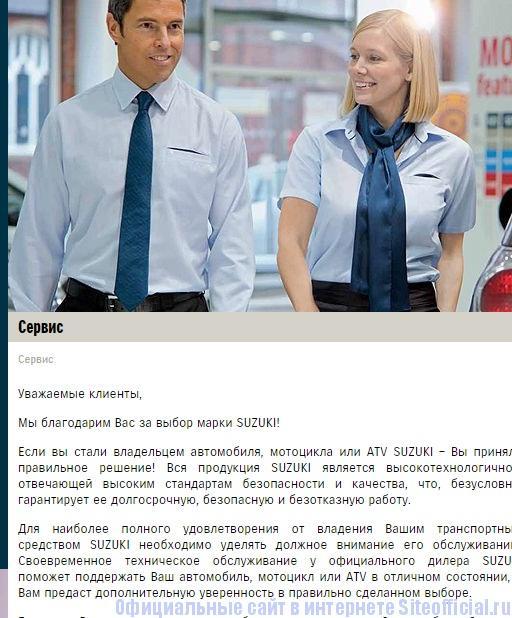 Официальный сайт Сузуки - Сервис