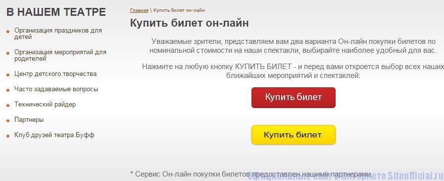 Театр Буфф официальный сайт - Купить билет он-лайн