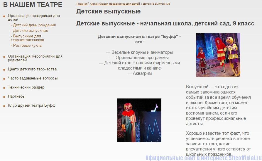 Театр Буфф официальный сайт - Организация выпускного