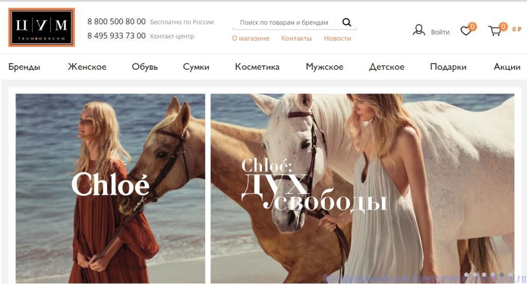 ЦУМ официальный сайт - Главная страница