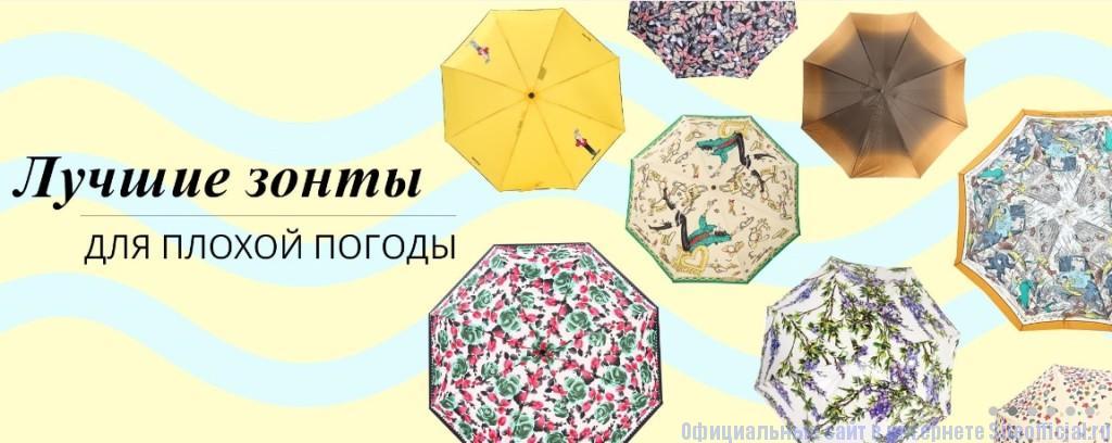 ЦУМ официальный сайт - Выгодные предложения