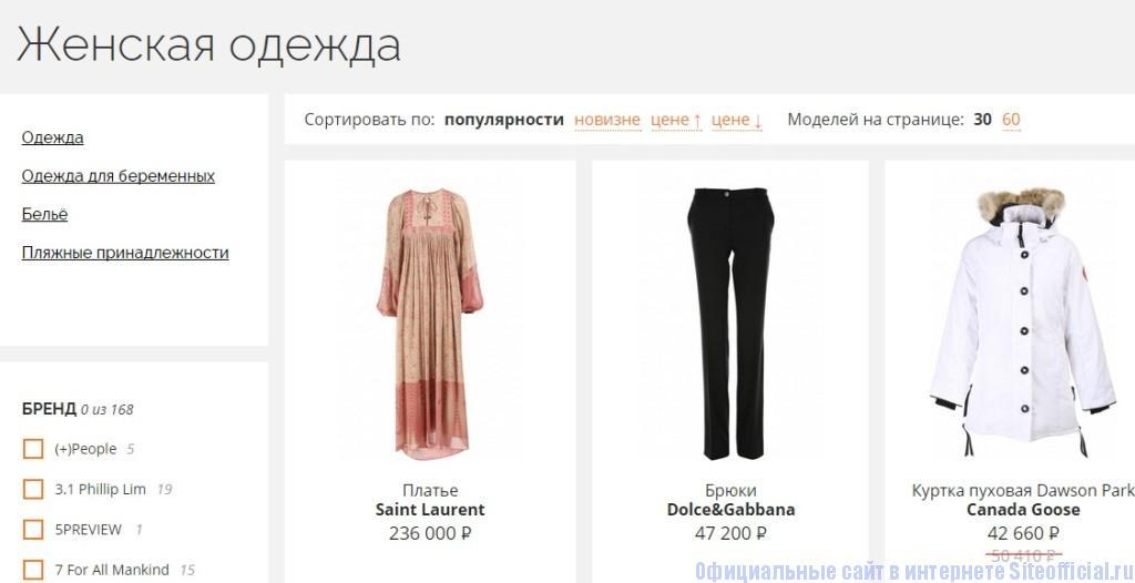 ЦУМ официальный сайт - Женская одежда
